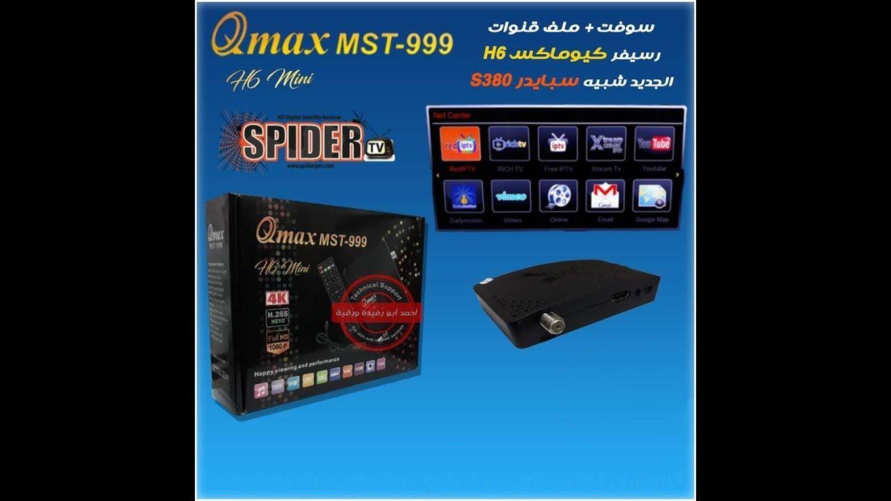 سوفت رسيفر Qmax H6 وملف قنوات عربى وانجليزى 2019 سوفت رسيفر Qmax H6 السوفت الاصلي لتشغيل قنوات Qsport ع قمر بدر تردد 11270 لاظهار Supersetting الخ Youtube