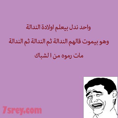 نكت اندال مضحكة Fun Quotes Funny Arabic Funny Funny