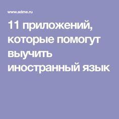 11 Prilozhenij Kotorye Pomogut Vyuchit Inostrannyj Yazyk Izuchat Anglijskij Uchebnye Idei Inostrannyj Yazyk