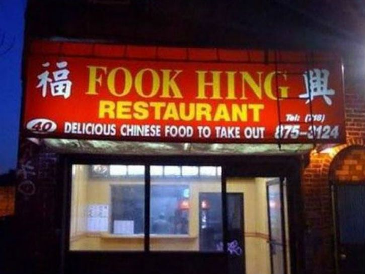 26 Restaurants With Hilariously Terrible Names Restaurant Names Chinese Restaurant Funny Chinese