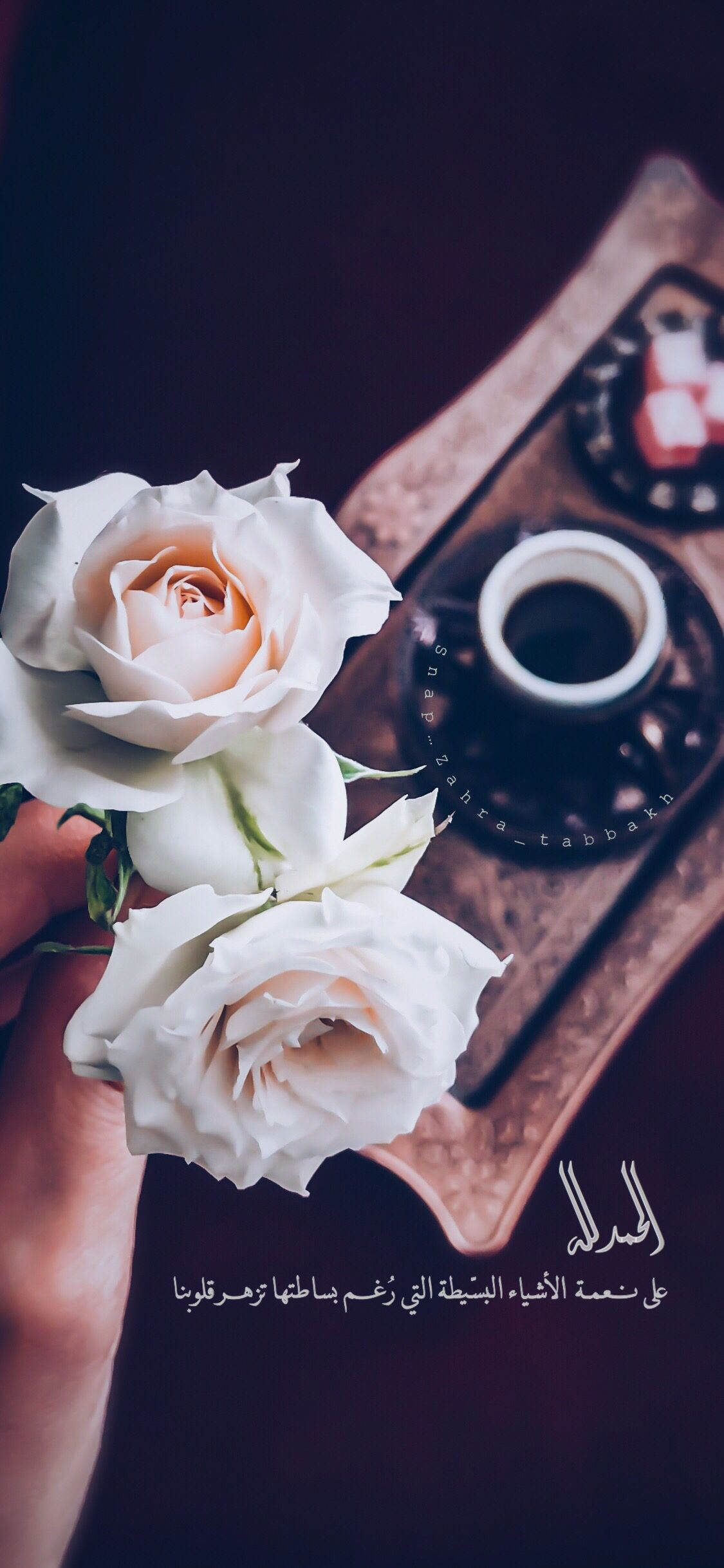 قهوة وقت القهوة صباح الخير رمزيات صورة تصويري تصاميم كوب قهوة سناب سنابيات بيسيات فنجان قهوة رو Arabic Quotes Quran Quotes Love Arabic Love Quotes