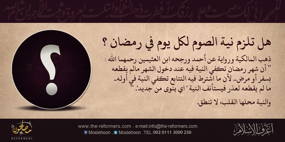 هل تلزم نية الصوم لكل يوم فى رمضان Company Logo Tech Company Logos Info