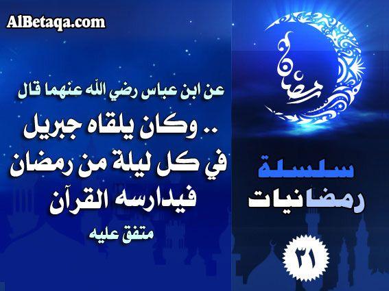 أحاديث نبوية شريفة عن شهر رمضان المبارك وفضل الصيام والقيام وتلاوة القرآن فيه Ramadan Islam Arabic Calligraphy