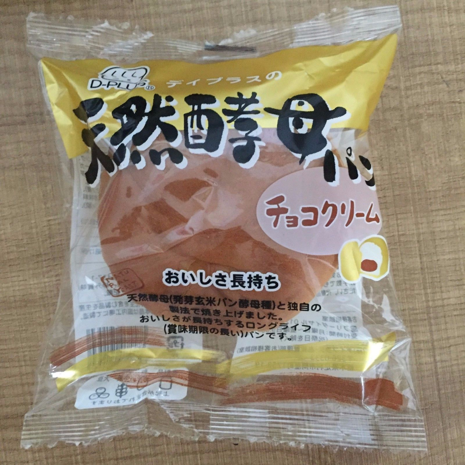 Great Japanese Bread, Chocolate Cream, Soft Pan, D-Plus, ,