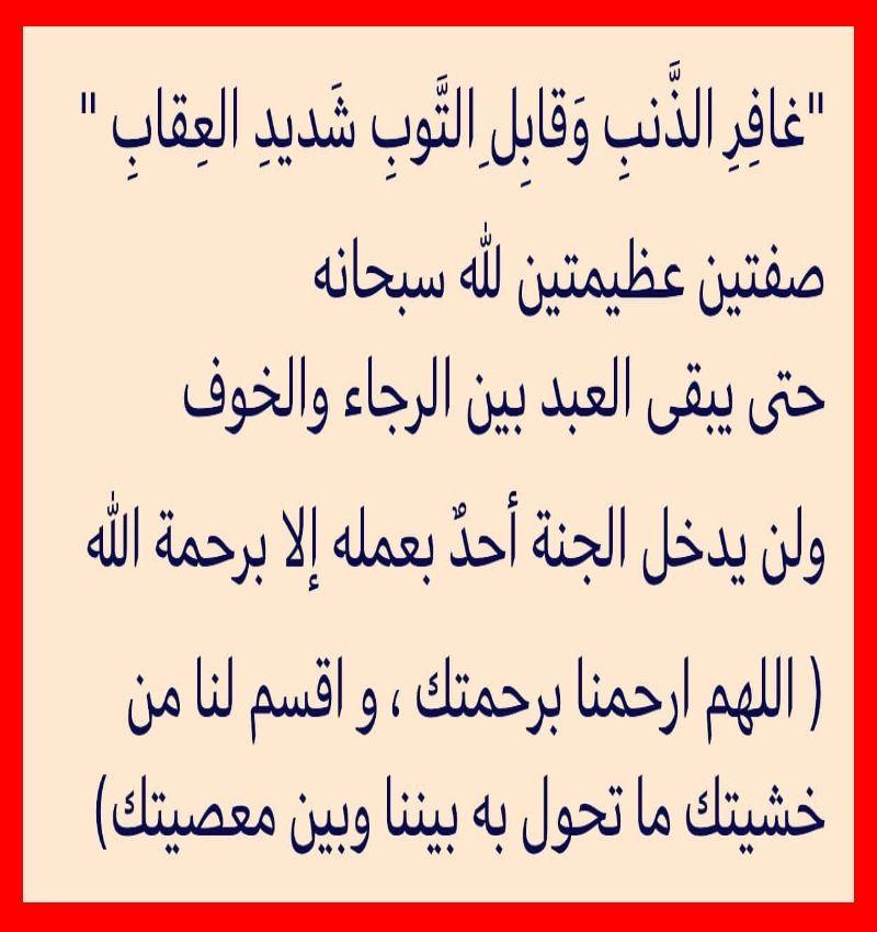 رحمة الله واسعة ول طفه بعباده Pretty Words Words