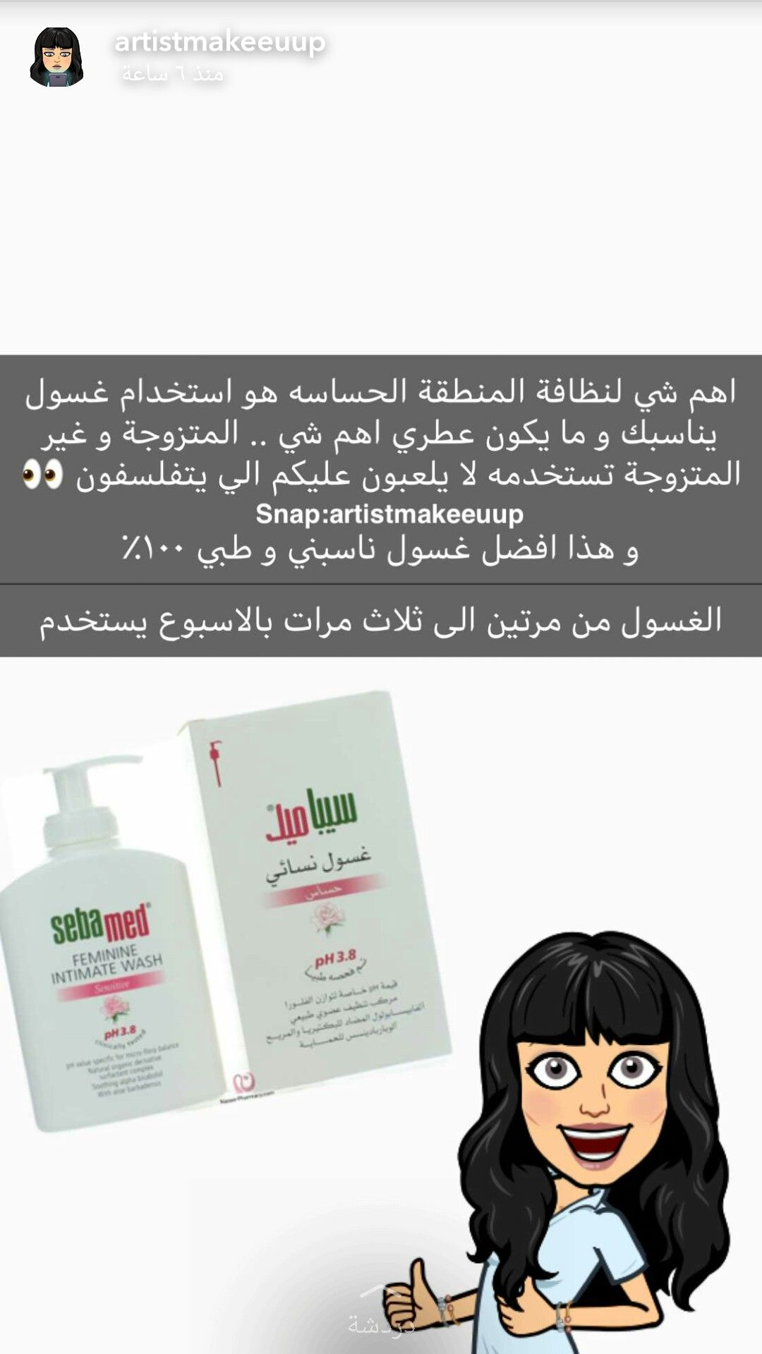 Pin By Lamq20 On عناية Beauty Skin Care Routine Body Skin Care Body Skin
