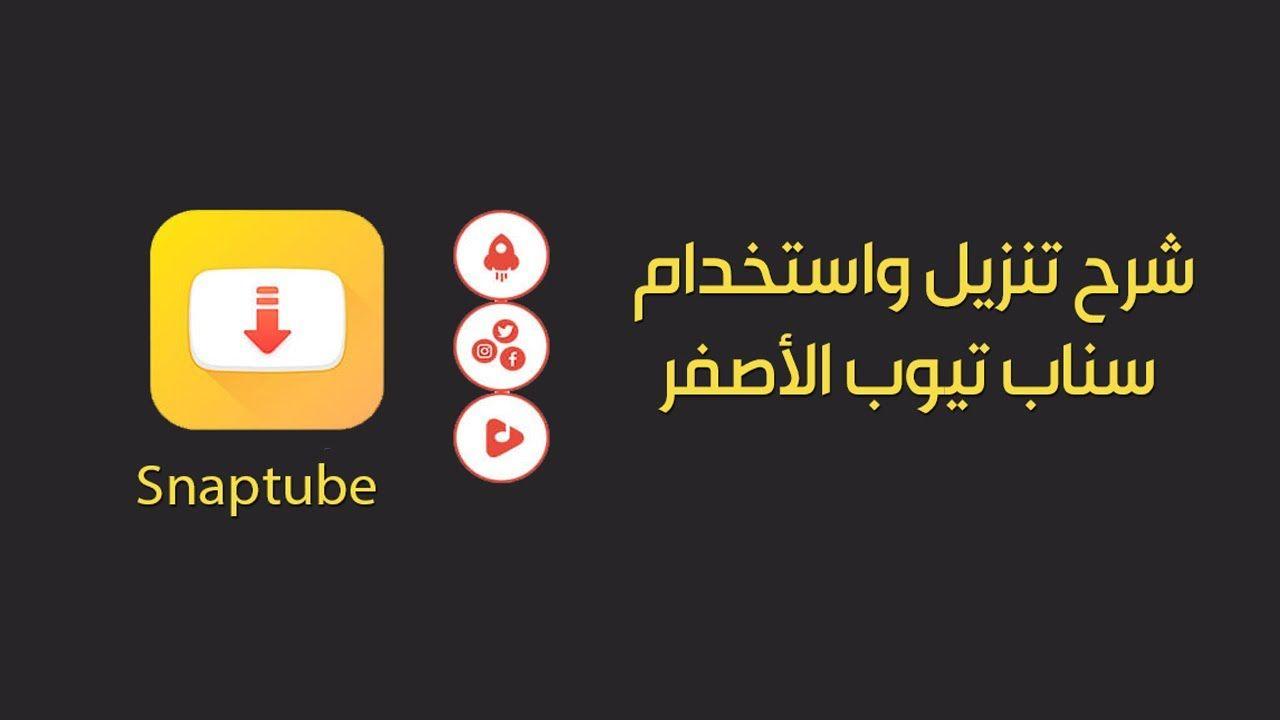 تحميل برنامج سناب تيوب الأصفر Snaptube للأندرويد تحميل مقاطع فيديو من