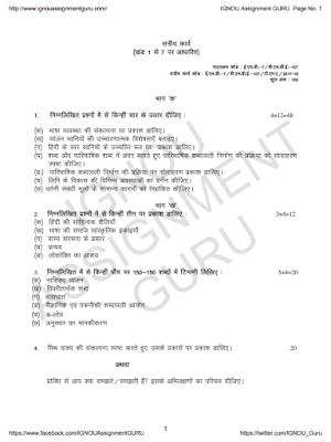 BHDE-107 / EHD-07 हिन्दी संरचना Solved