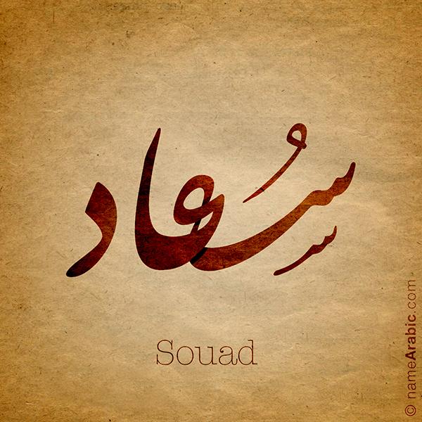 سعاد 3 سعاد Calligraphy Name Arabic Calligraphy Calligraphy