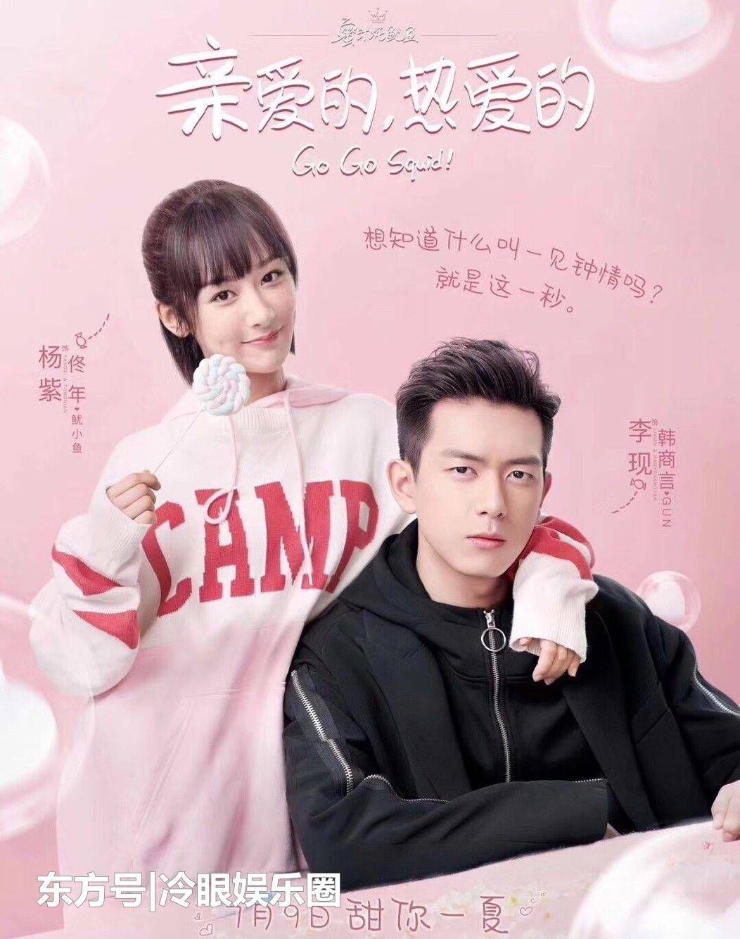 Foolish Asian Drama Life Go Go Squid 蜜汁炖鱿鱼 Korean Drama Tv Drama Squid