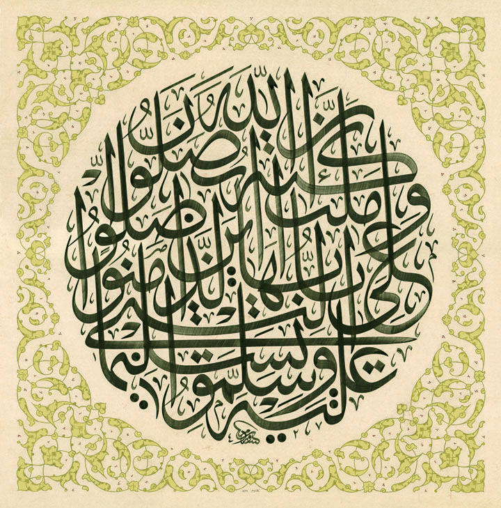 Pin By Jennifer Hrebik On Arabesque Islamic Art Calligraphy Islamic Art Islamic Calligraphy