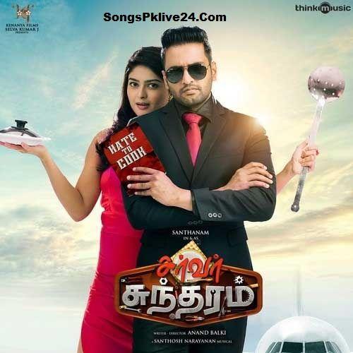 Server Sundaram (2017) Tamiltunes All Audio Mp3 Songs Download