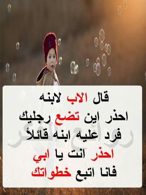احذر انت فأنا حتى الآن من يتبع خطواتك فحافظ عليا Life Quotes Words Arabic Quotes