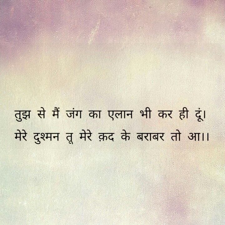 Pin by Mamta Gaba on good reads Soul quotes, Hindi words