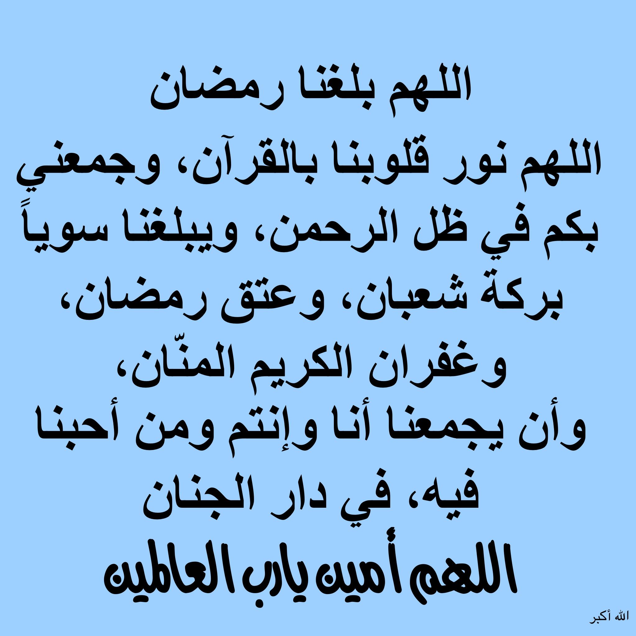أدعيةإسلاميه أذكار دعاء صورإسلامية الله الله اكبر استغفر الله مسلم قرأن رمضان Ramadan Ramadan Kareem Lie