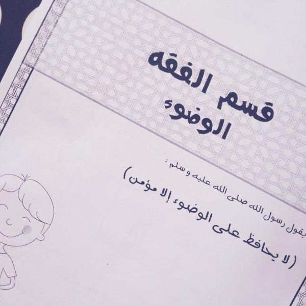 أوراق عمل إسلامي ة للأطفال رياض الجنة Social Security Card Cards Against Humanity Cards