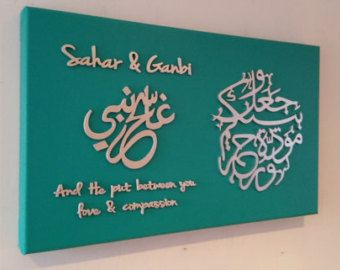 Large Personalised Wedding Gift Ic Canvas Lettering Calligraphy Muslim