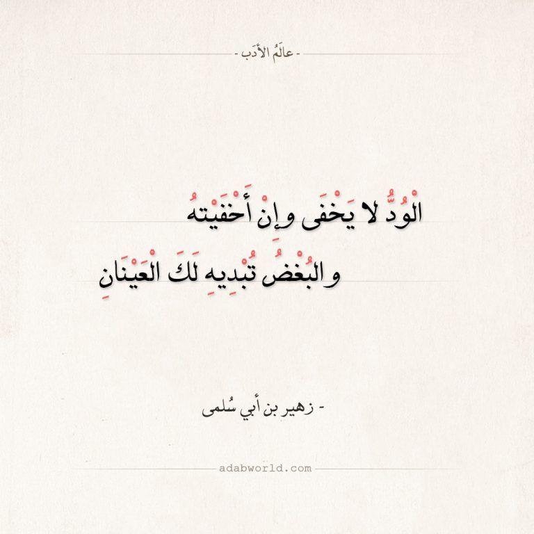 شعر زهير بن أبي سلمى الود لا يخفى وإن أخفيته عالم الأدب Quotes For Book Lovers Like Quotes Words Quotes