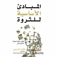 المبادىء الاساسية للثروة تطوير عقلية مؤهلة للنجاح المالي Arabic Books Books Reading Lists