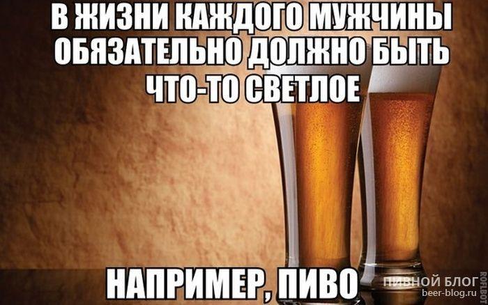 Прикольные картинки про пиво с надписями ржачные до слез русские, анимация