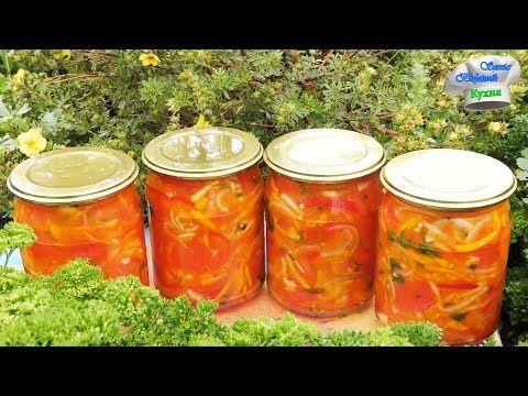 заготовки из помидор салаты на зиму