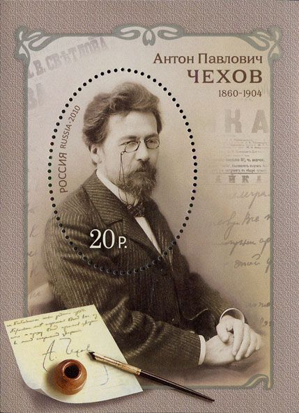 What a gorgeous and unique stamp featuring the dapper Anton Chekhov