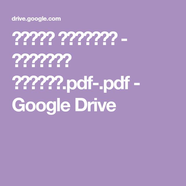 مفهوم التاريخ عبدالله العروي Pdf Pdf Google Drive Math Google Drive Math Equations