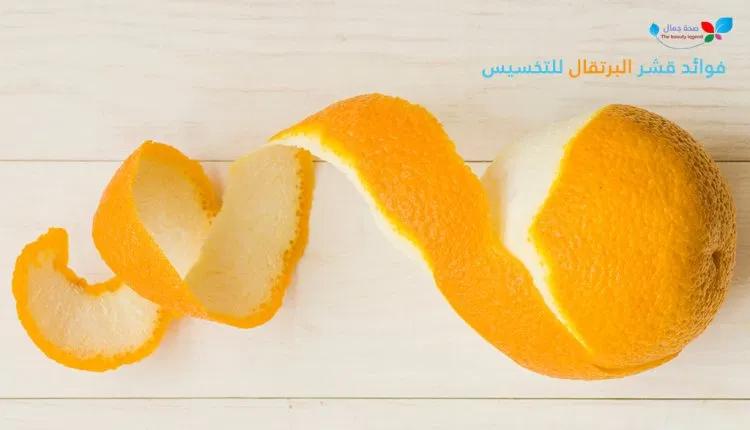 فوائد قشر البرتقال للتخسيس تعرف الى شاي البرتقال لانقاص الوزن و كيفية عملها Sehajmal Orange Oil Recipe Orange Oil Sweet Orange Essential Oil