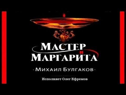 АУДИОКНИГА МАСТЕР И МАРГАРИТА ОЛЕГ ЕФРЕМОВ СКАЧАТЬ БЕСПЛАТНО