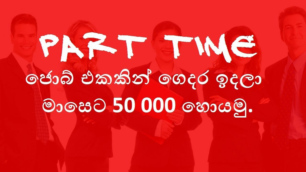 Best Part Time Job in Sri Lanka earn 50 000 rupees per month