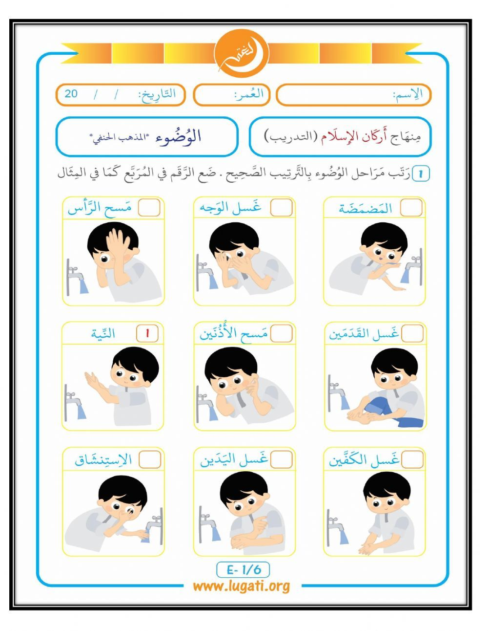إسلامية Interactive And Downloadable Worksheet You Can Do The Exercises Online Or Download The W Learning Arabic For Beginners Learning Arabic Online Workouts