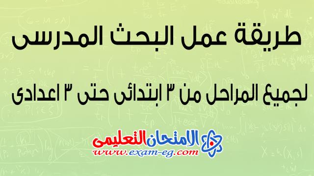 طريقة عمل البحث المدرسي لجميع الصفوف من 3 ابتدائي حتى 3 إعدادي Arabic Calligraphy Exam Calligraphy