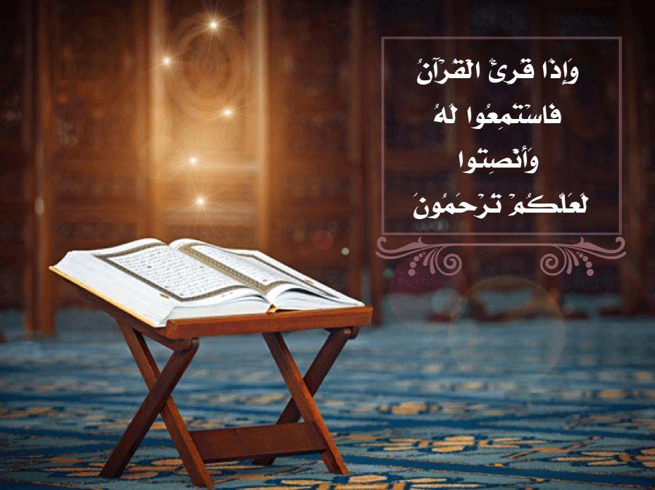 ﴿ وَإِذَا قُرِئَ الْقُرْآنُ فَاسْتَمِعُوا لَهُ وَأَنْصِتُوا لَعَلَّكُمْ تُرْحَمُونَ ﴾  جعل الله الرحمة جزاء من يستمع القرآن .. فكيف بمن يقرؤه ويحفظه ويعمل به ..؟؟!