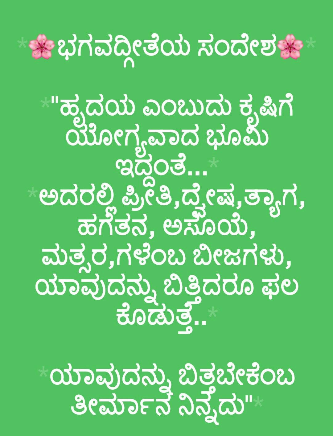 Kannada Message Messages