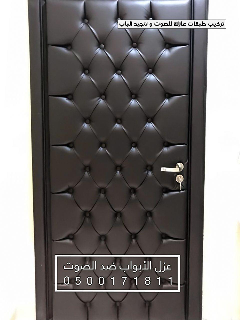 عازل صوتي متميز للابواب تركيب في الرياض Molding Home Novelty
