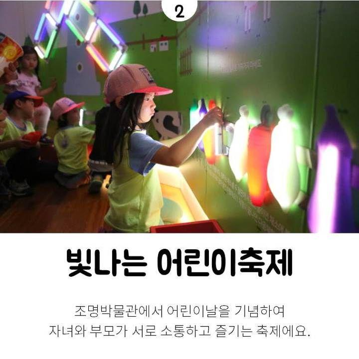 아이들과 함께 가볼만한 '어린이날' 실내외 축제