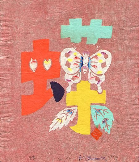 """OKAMURA Kichiemon """"Butterfly"""" 1979, Japan"""