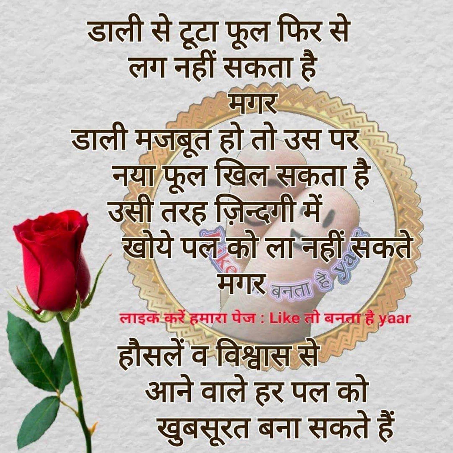 Positive Thinking Quotes Hindi: Photo Quotes, Morning