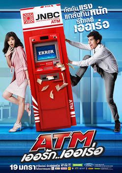 download film atm error 2,download film atm error subtitle indonesia