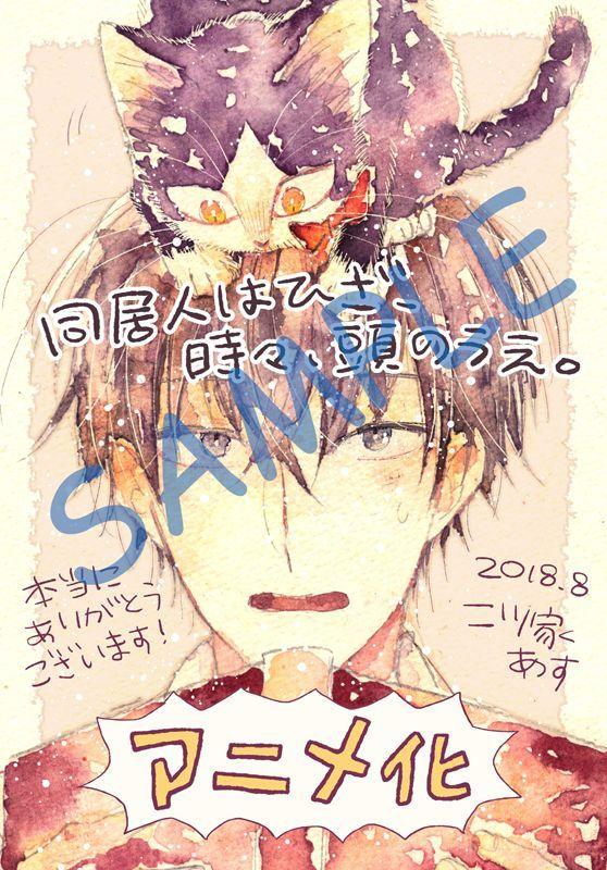 Doukyonin wa Hiza, Tokidoki Atama no Ue. to Get TV Anime