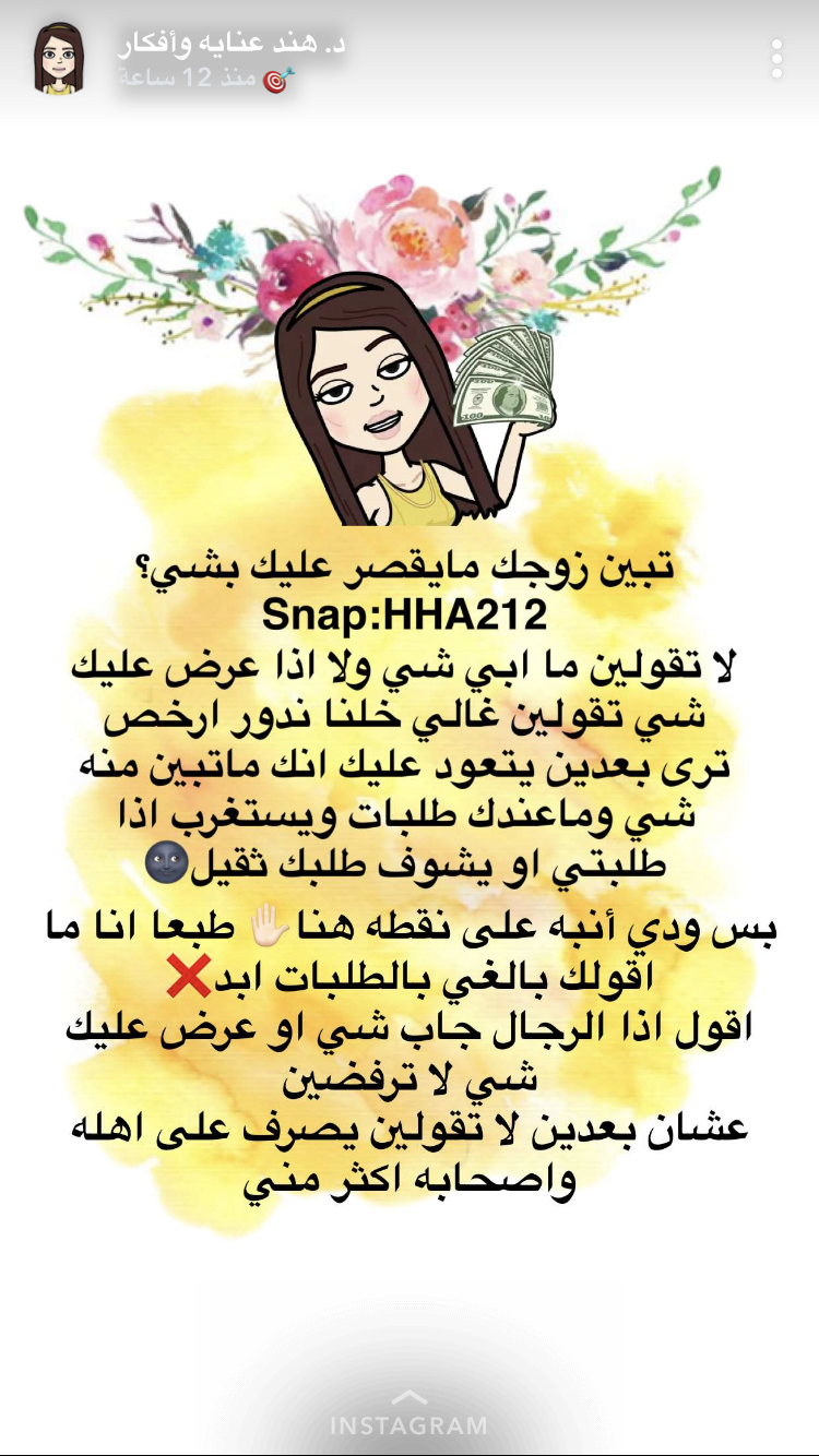 Pin By Esraa Smadi On د هند Married Advice Life Rules Life Habits