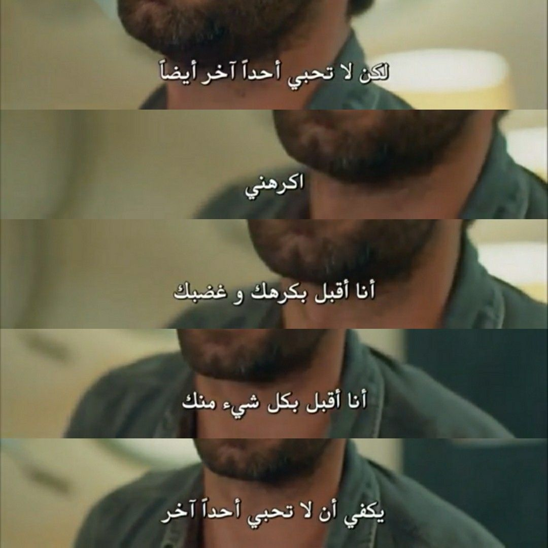Pin By Amona On Poyraz Karayel بويراز كارايل Incoming Call Screenshot Turkish Quotes Incoming Call
