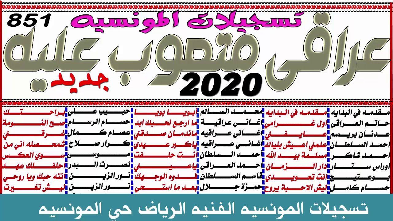 اغاني عراقيه جديد تشكيله 2020 Words Word Search Puzzle