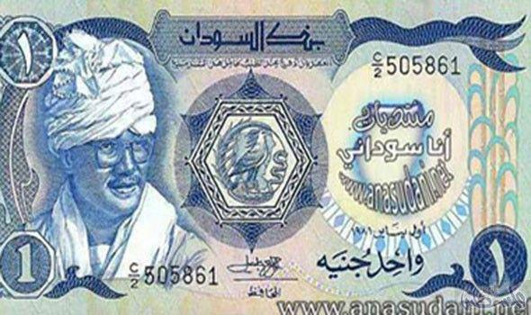 سعر الجنية السوداني مقابل الدولار الأميركي الخميس Cards