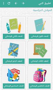كتبي المدرسية حلول وتحاضير المناهج الدراسية التطبيقات على Google Play App Map Map Screenshot
