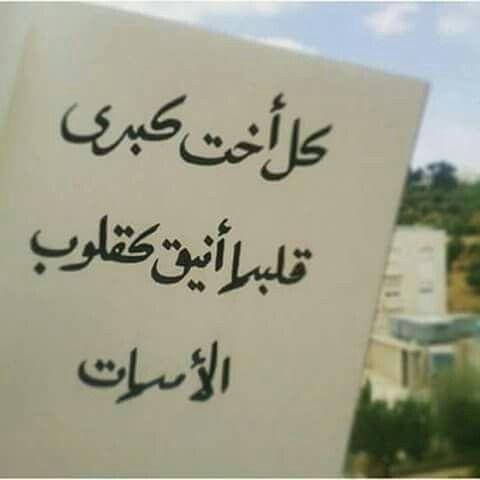 و الأخت الوسطى أيض ا Beautiful Arabic Words Cool Words Arabic Words
