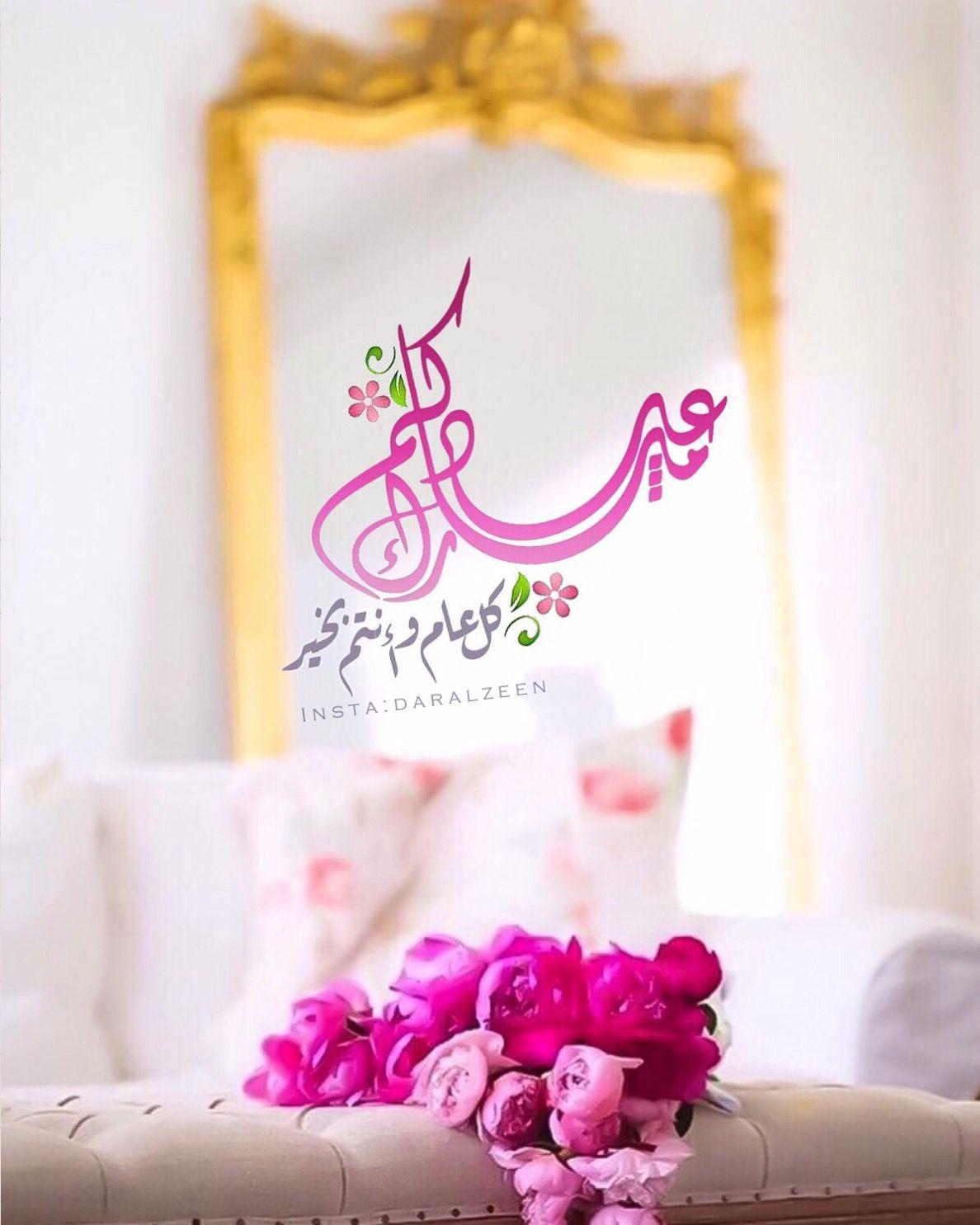 عساكم من عواده Eid Greetings Happy Eid Eid Gifts