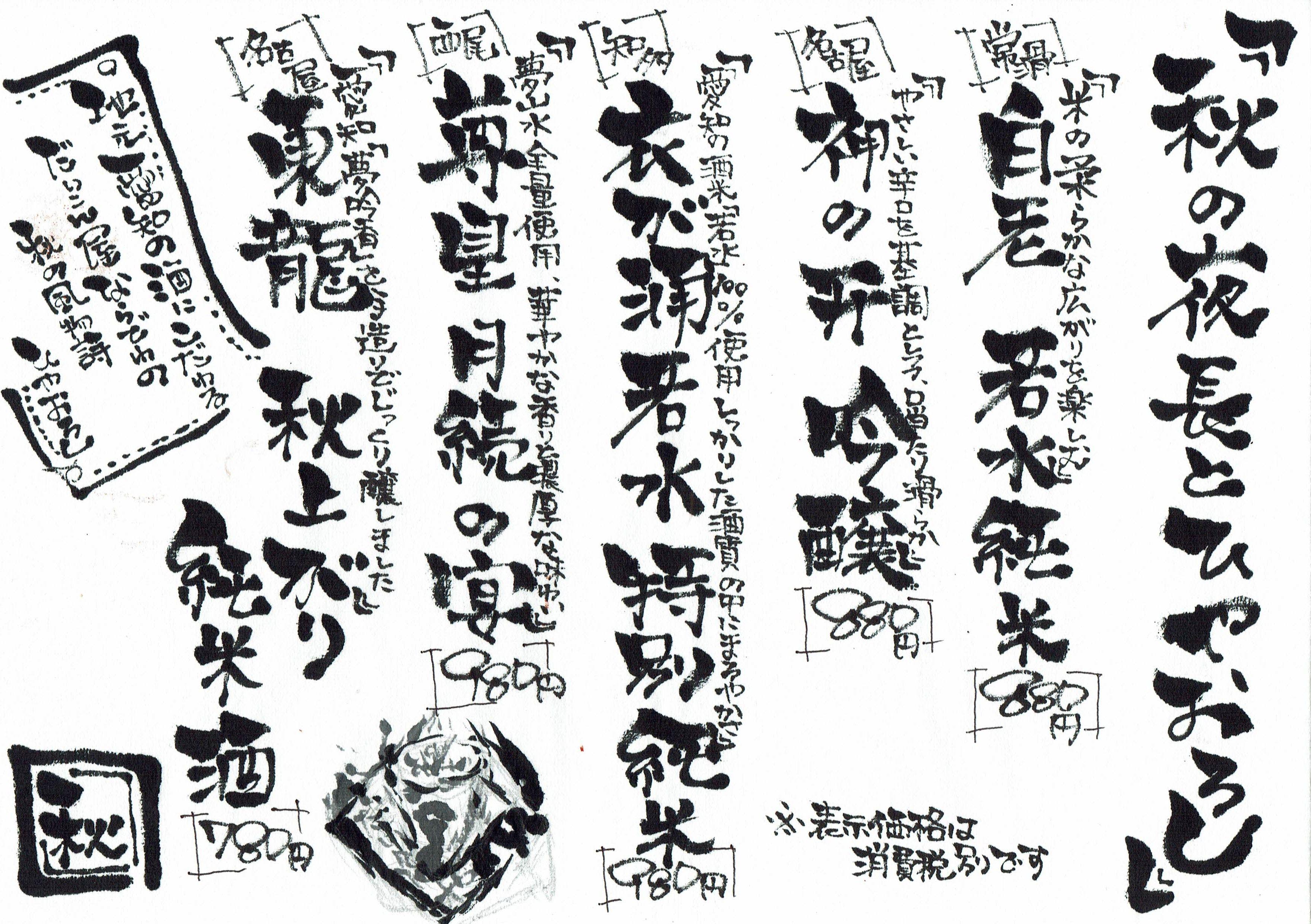手作り感たっぷり筆文字手書きメニュー作成しますます 書き続けて10年の実務経験者におまかせ 文字デザイン 筆文字 ココナラ メニュー 手書き 文字デザイン パンフレット デザイン