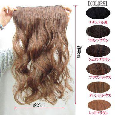 Amazon.co.jp: エクステ クリップ 5個 耐熱 ロング カール 25cm×55cm EXT-005: 服&ファッション小物