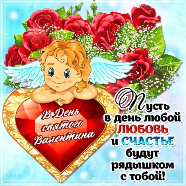 С днем святого валентина открытки другу, открытки